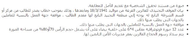الأوراق والمستندات المطلوبة عقب الفوز بالقرعة 2015  الرسوم المطلوبة ومواعيد السفر
