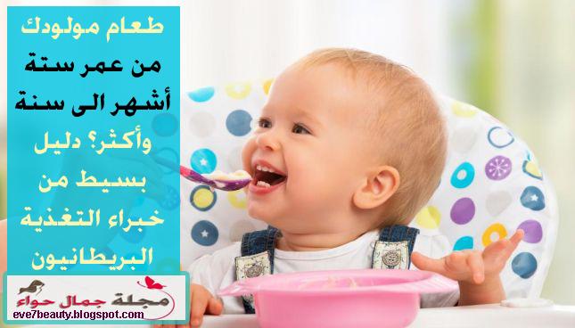 طعام مولودك من عمر ستة أشهر الى سنة وأكثر؟ دليل بسيط من خبراء التغذية البريطانيون