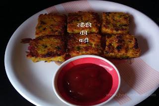 कम तेल में बनी लौकी की चटपटी, सेहतमंद और स्वादिष्ट बड़ी (lauki ki badi)