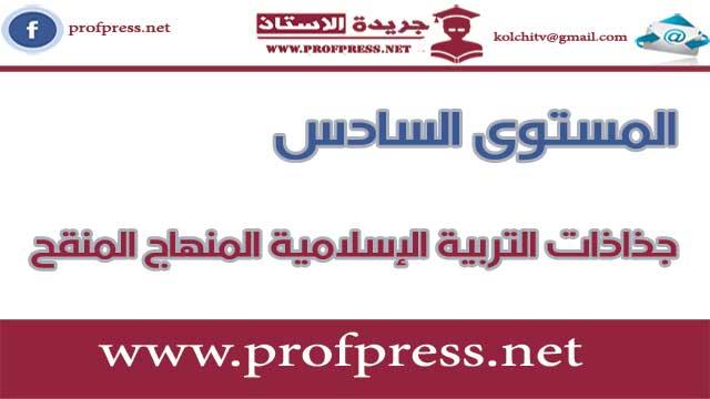 لأساتذة المستوى السادس ابتدائي:جذاذات التربية الإسلامية المنهاج الجديد