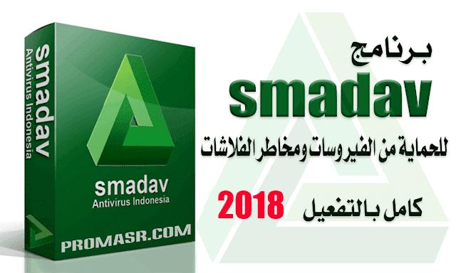 تحميل برنامج smadav كامل بالتفعيل 2018 للحماية من الفيروسات ومخاطر الفلاشات