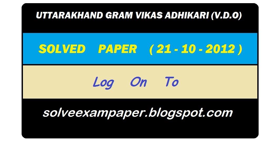 Gram Panchayat Vikas Adhikari Solved Paper   Education Hub ...