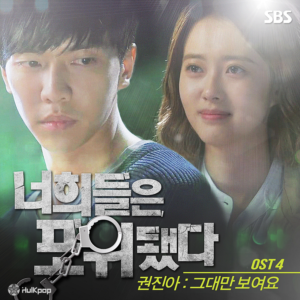 [Single] Kwon Jin Ah – You Only See (You're All Surrounded OST Part 4)