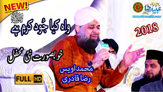 Wah Kia Judo Karam Hai by Owais Raza Qadri | Latest Full HD Mehfil e Naat 2018 at Faisalabad