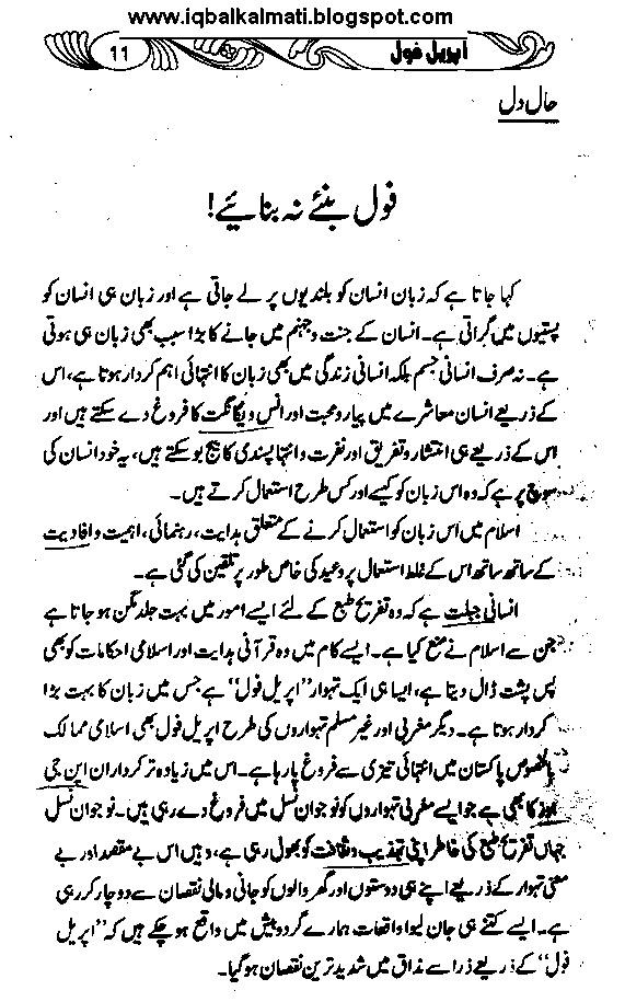 April Fools Urdu History