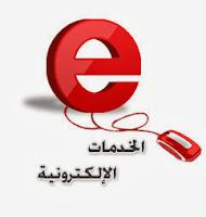 فاتورة شهر يناير 2018 , التليفون,المصرية للاتصالات,