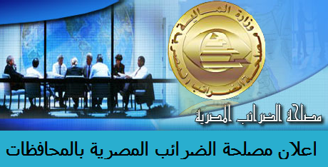 وظائف مصلحة الضرائب المصرية للجنسين برواتب مميزه منشور اليوم - اضغط للتقديم