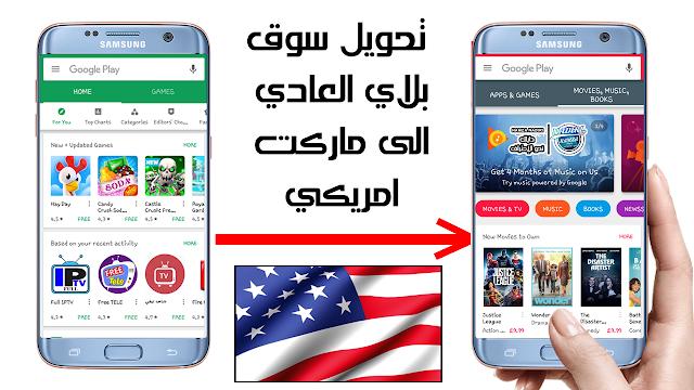 تحويل سوق بلاي العادي الى متجر آمريكي _ الحصول على جوجل بلاي امريكي