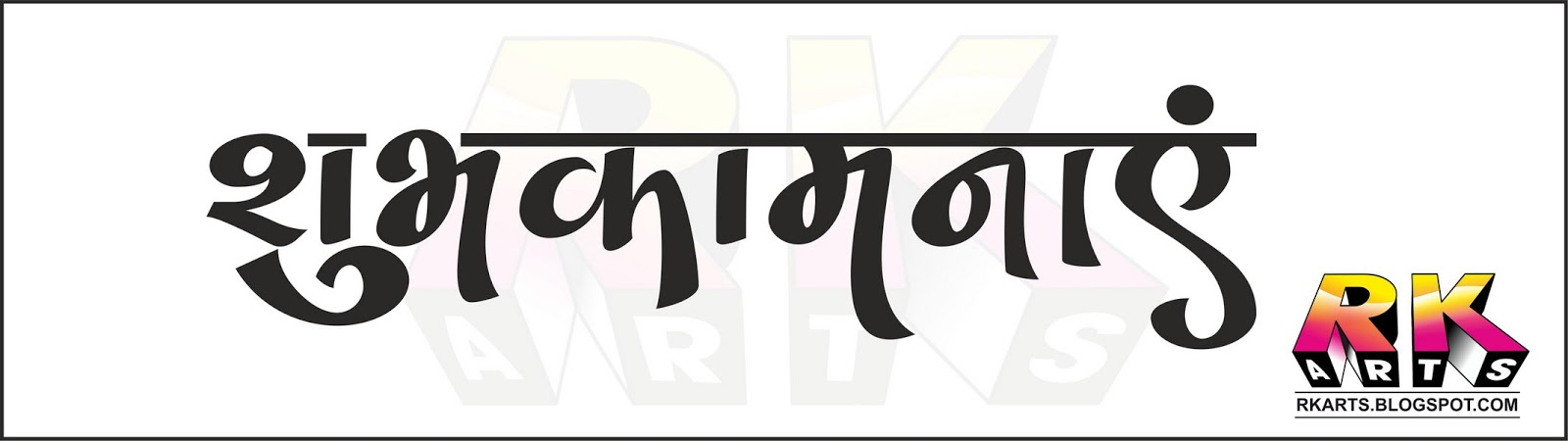 Typography in CorelDraw Graphics ( कोरल-ड्रा ग्राफिक्स में टाईपोग्राफी) - R.K. ARTS