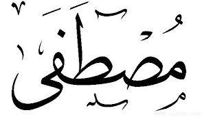 Arapça Mustafa