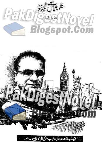 Shamshaal Se Toronto Episode 25 By Nadeem Iqbal