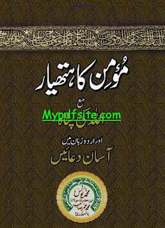 Momin Ka Hathyar