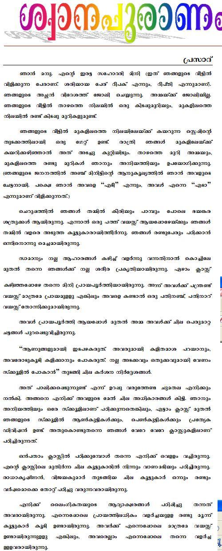 Kambi pdf latest katha