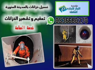 تنظيف الخزانات بالمدينة المنورة 0536680270