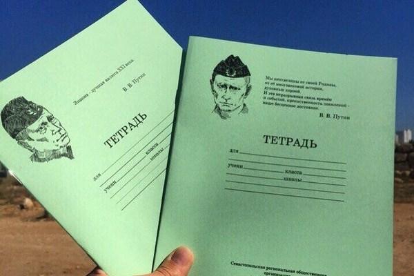 Путин на школьных тетрадях