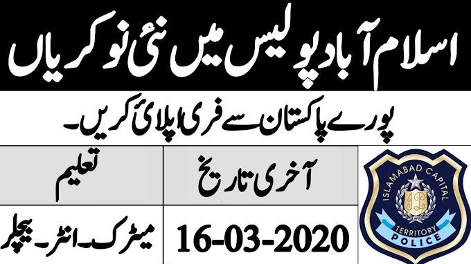 New Jobs Islamabad Capital Territory Police Jobs Male Female Jobs 2020 Apply Now