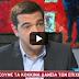 Όταν ο Τσίπρας υποσχόταν κατώτατο μισθό 751 ευρώ και 13η σύνταξη (Βίντεο)