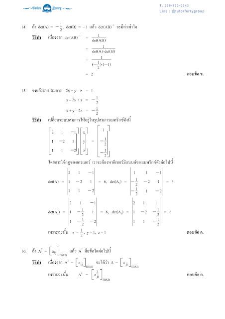 รับสอนพิเศษวิชาคณิตศาสตร์ที่บ้าน จ.ระยอง อมตะซิตี้ บ่อวิน นิคมพัฒนา