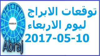 توقعات الابراج ليوم الاربعاء 10-05-2017