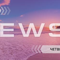 Новостной дайджест хайп-проектов за 26.09.19. Необычный эксперимент!