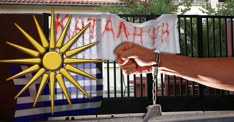 Μακεδονικό - Συνέλαβαν Ανήλικους Μαθητές για Κατάληψη στο Αγρίνιο