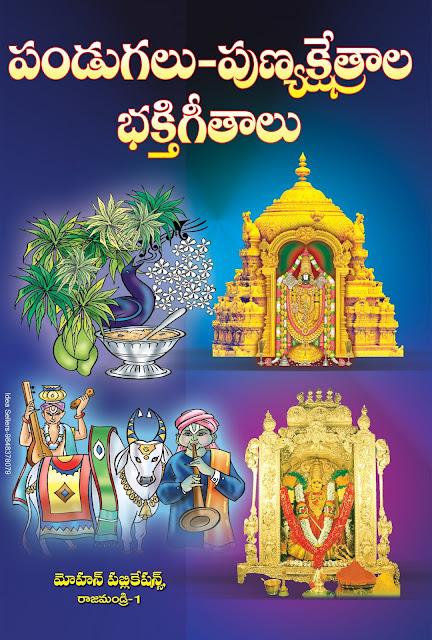 పండుగలు పుణ్యక్షేత్రల భక్తీ గీతాలు | Pandugalu Punyakshetrala Bhaktigitalu | GRANTHANIDHI | MOHANPUBLICATIONS | bhaktipustakal