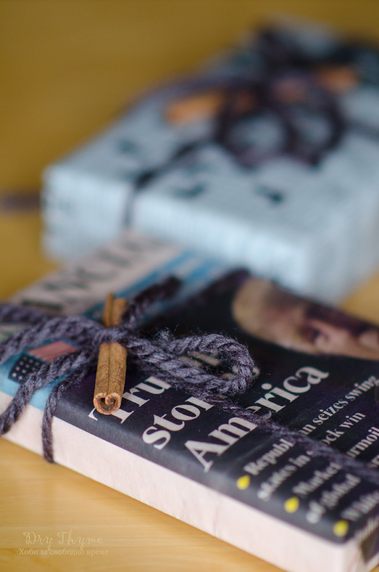 опаковане на книги