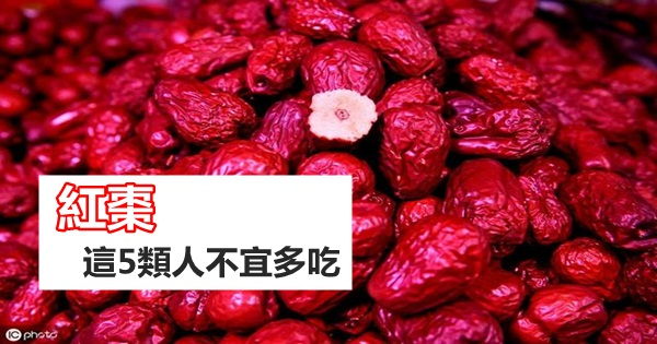 每天吃3顆紅棗,會改善人的精神面貌?醫生提醒:這5類人不宜多吃