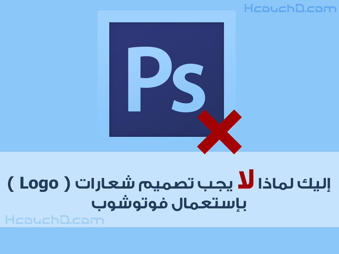 إليك لماذا لا يجب تصميم شعارات Logo بإستعمال فوتوشوب Hcouch