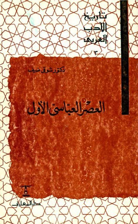 كتاب العصر العباسي الاول شوقي ضيف pdf