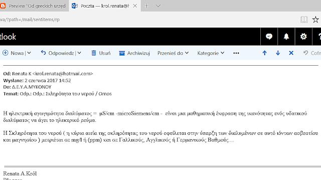 pisomo w języku greckim