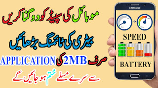 How To Increase Mobile Speed And Battery Timing with 2Mb Application