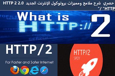 حصري , شرح ,ملامح ,ومميزات, بروتوكول, الإنترنت, الجديد HTTP 2 2.0 ;HTTP ;