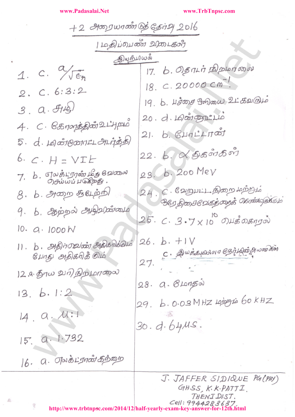 12th Physics - Half yearly Exam Answer Keys - Tamil Medium