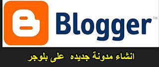 انشاء مدونة اليكترونيه
