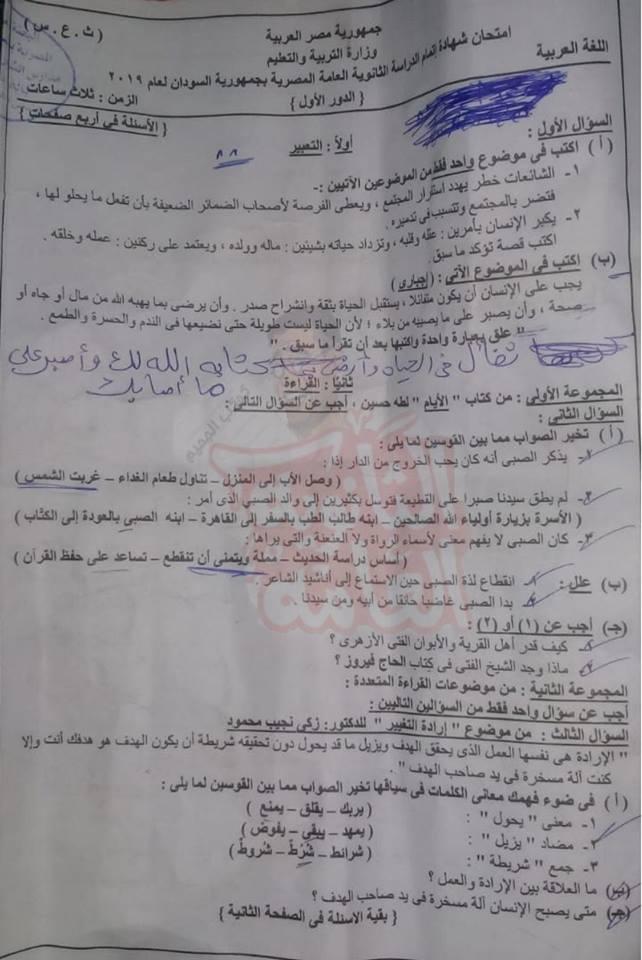 تجميع كل امتحانات السودان للصف الثالث الثانوي 2019 %25D8%25B9%25D8%25B1%25D8%25A8%25D9%258A1