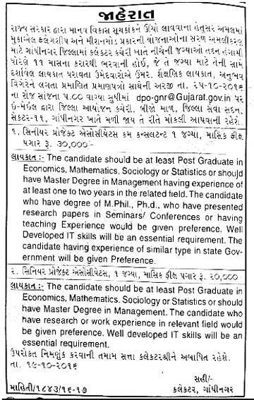 District Collector Office Gandhinagar Recruitment 2016 Senior Project Associate