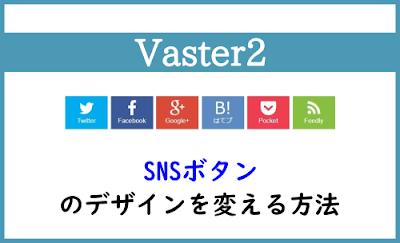 Blogger Labo:【Vaster2】CSSだけでSNSボタンのデザインを変える方法