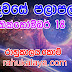 රාහු කාලය | ලග්න පලාපල 2020 | Rahu Kalaya 2020 |2020-10-18