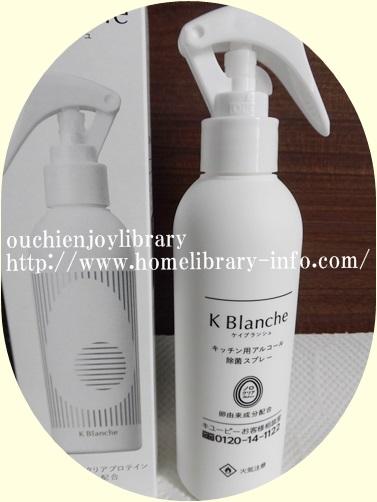 キユーピー除菌スプレー「K Blanche(ケイ ブランシュ)」