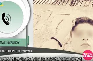 Το ξέσπασμα του πατέρα του 16χρονου απο τα Μακρίσια που έπεσε από την οροφή του Κολυμβητηρίου