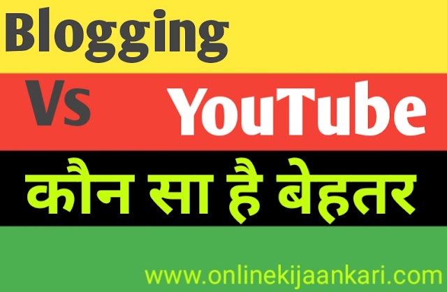 Blogging Vs YouTube, Which is best for you? In Hindi