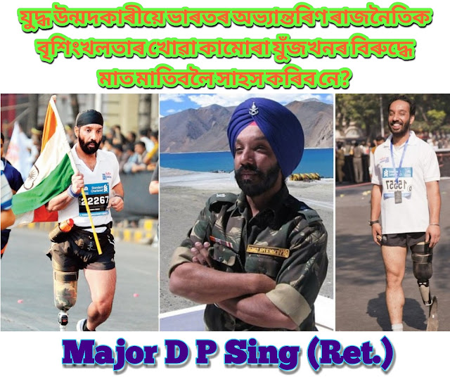 Major D.P. Singh is a retired officer of the Indian Army. He is a Kargil War veteran and is known as the India's first blade runner.