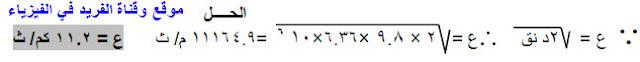 مسائل محلولة على سرعة الإفلات ( سرعة الهروب ) من الجاذبية