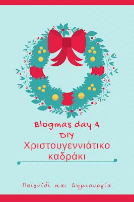 Blogmas day 4