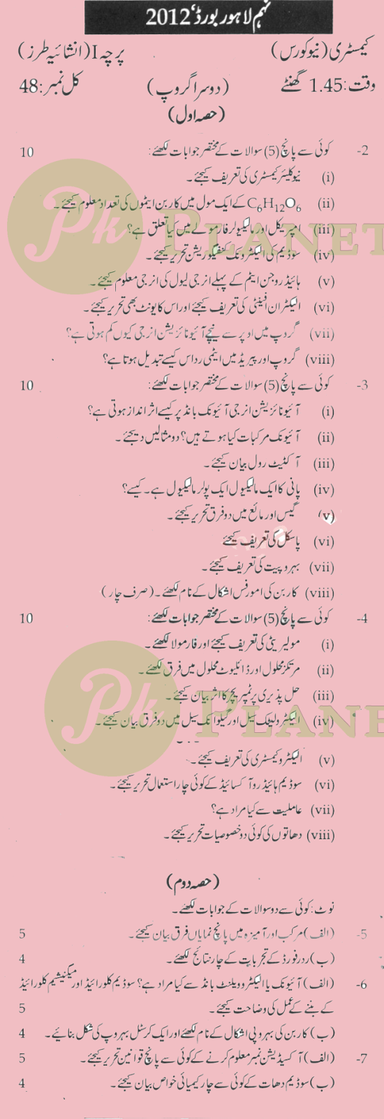 Past Papers of 9th Class Lahore Board Chemistry 2012