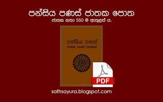 පන්සිය පණස් ජාතකය Pansiya Panas Jathakaya PDF Free Download - සත්සයුර (sathsayura.blogspot.com)
