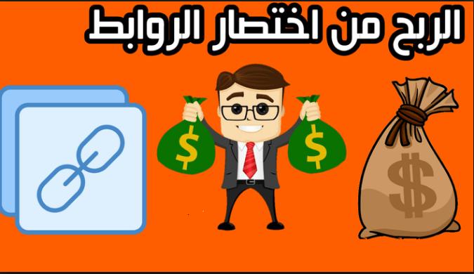 link zero لينك زيرو أفضل موقع اختصار روابط عربي + استراتيجيات الربح منه