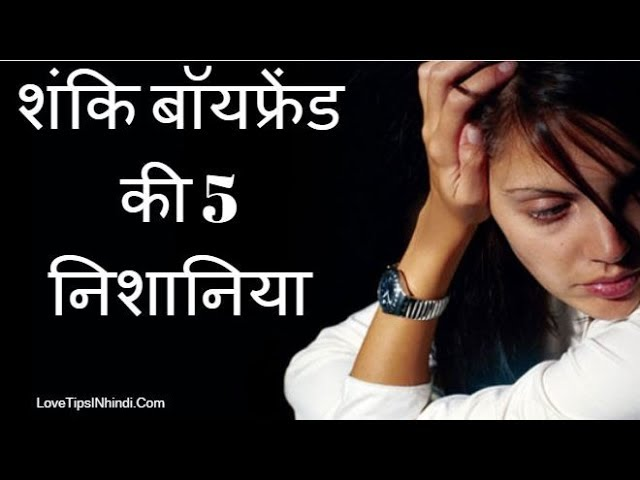 shanki boyfriend ki nishaniya love tips relationship tips in hindi