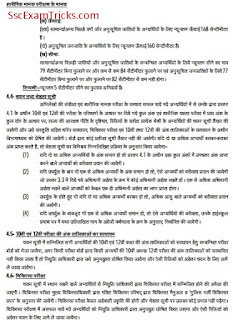 UP Police ASI Selection Process